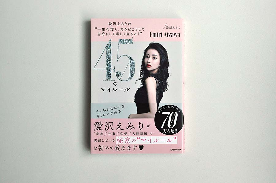 aizawaemiri_cover1_900px