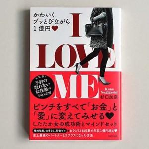 NEW RELEASE: I LOVE ME かわいくブッとびながら1億円♡