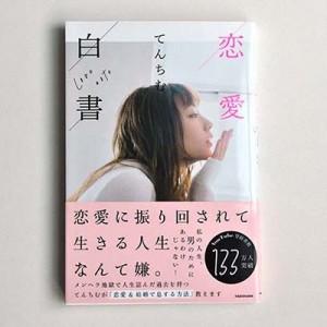NEW RELEASE: 恋愛白書