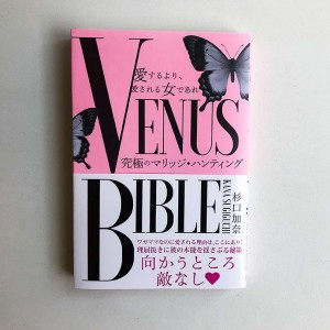 NEW RELEASE: VENUS BIBLE