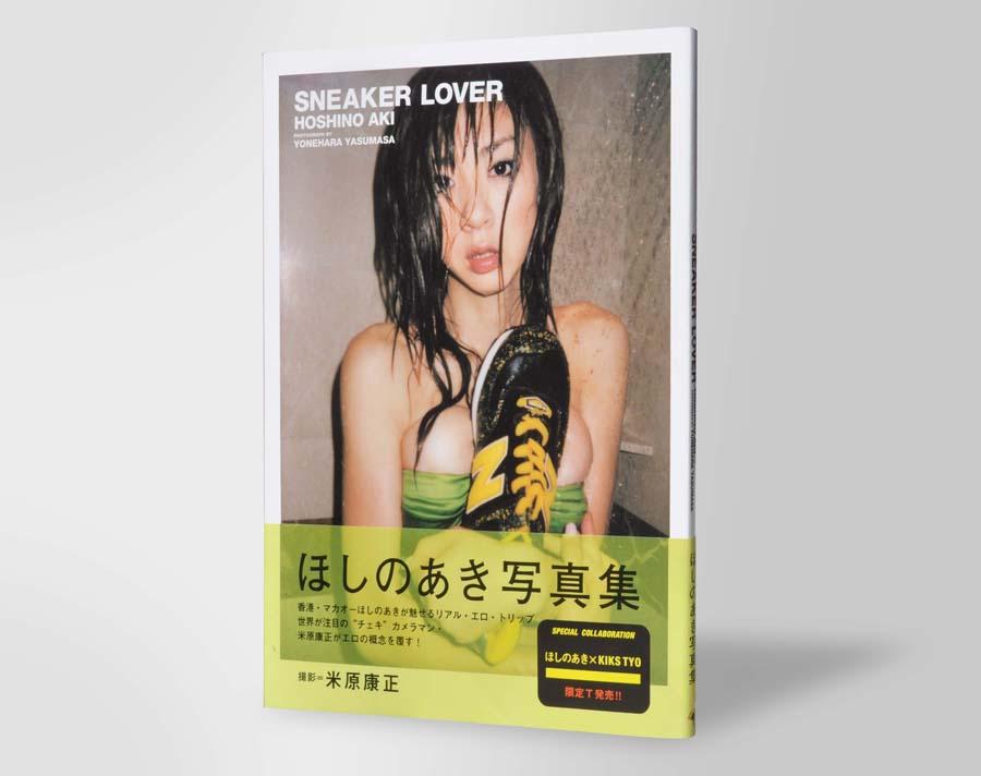 hoshinoaki_cover
