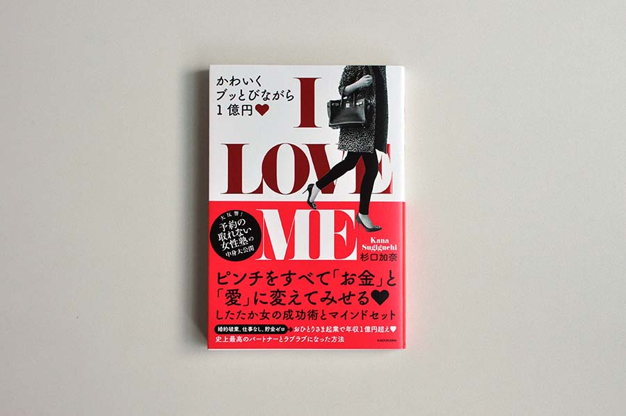 iloveme_cover1_900px