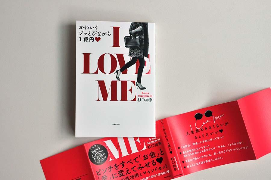 iloveme_cover2_900px