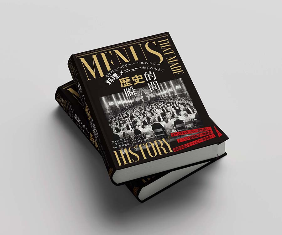menusthatmadehistory_cover_900PX