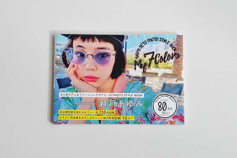 setoayumi_cover_900