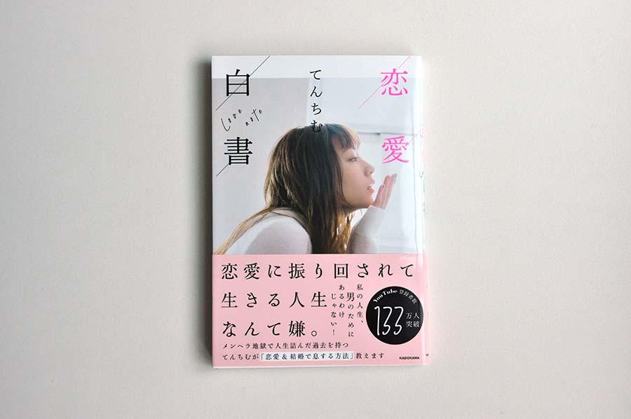 tenchimu_cover1_900px