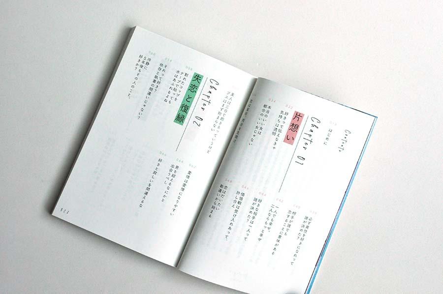tenchimu_page1_900px
