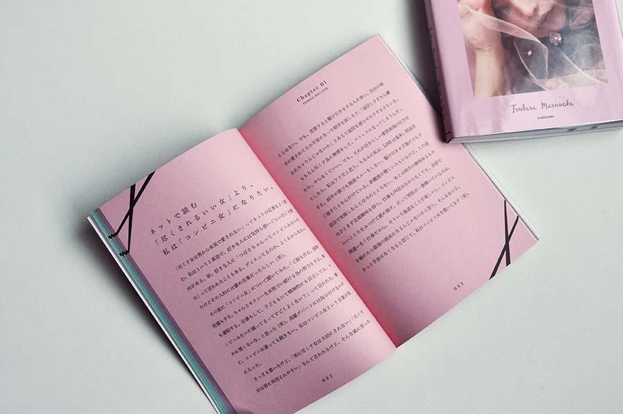 tsubasareal_page3_900px