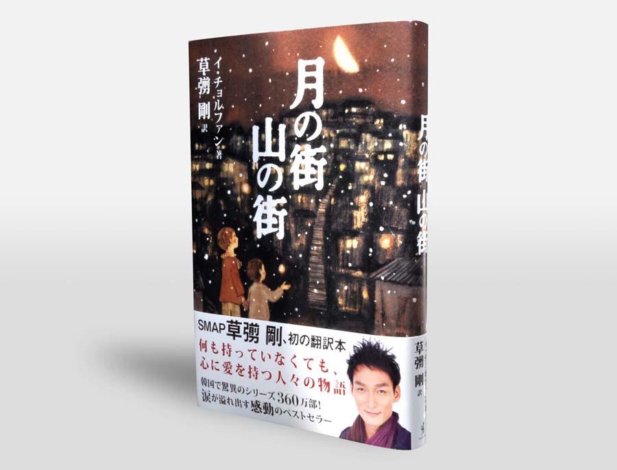 tsukinomachi_cover