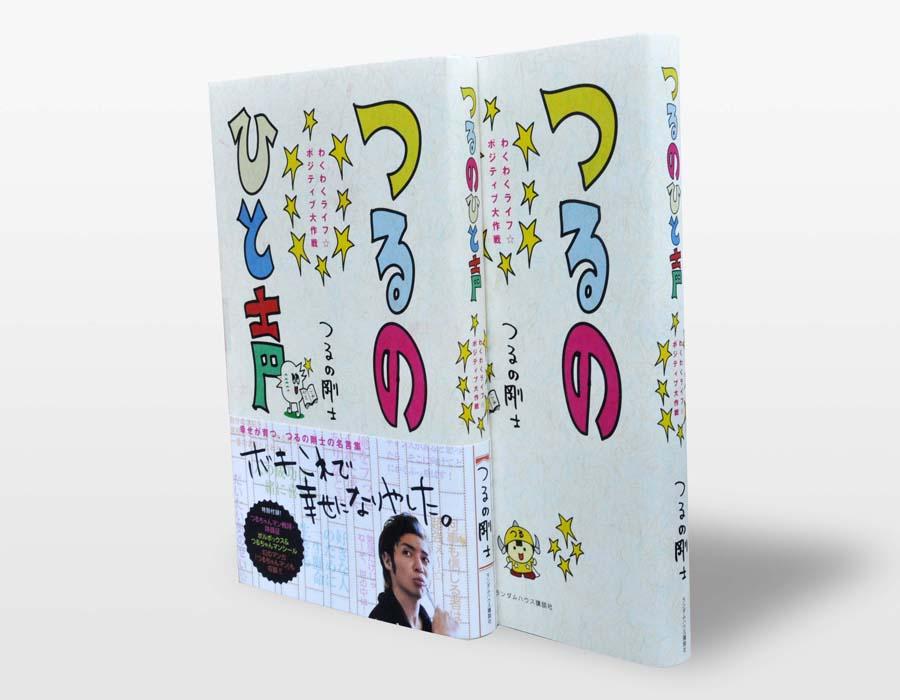tsuruno_hitokoe_cover